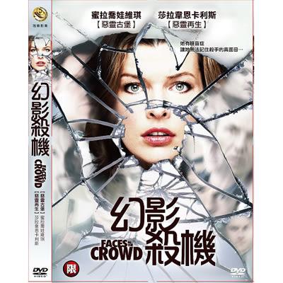 幻影殺機DVD