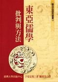 (二手書)東亞儒學:批判與方法