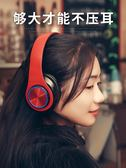 耳機頭戴式藍芽無線音樂手機耳麥男女生可愛潮電腦重低音