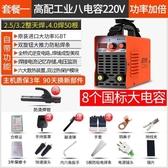 。手工焊機 250 家用焊機 電焊便攜式寬電壓110V-560V 配發電機 YYJ 麻吉好貨
