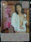 挖寶二手片-T02-126-正版DVD-華語【愛的抉擇 限制級】-沈美娜 徐平錫(直購價)