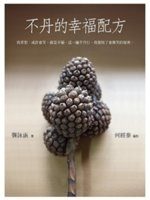 二手書博民逛書店《不丹的幸福配方(附香氛卡)》 R2Y ISBN:9862131985