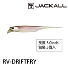漁拓釣具 JACKALL RV-DRIFTFRY 3.0吋 [軟餌]