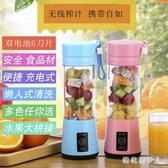 榨汁機便攜式家用水果全自動迷你充電炸果汁機小型無線學生榨汁杯PH4297【棉花糖伊人】
