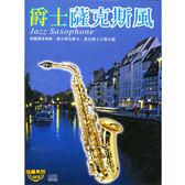 爵士薩克斯風CD (10片裝)