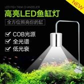 魚缸LED全光譜水草燈專業造景照明燈吊燈小型筒燈草缸燈夾燈防潑水 限時85折