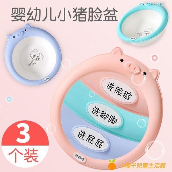 3個裝初生嬰兒洗臉盆新生兒童用品洗屁股pp家用寶寶小盆子三件套【小橘子】