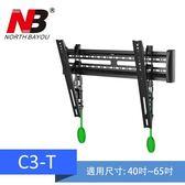 【NB】C3-T/40-65吋可調式電視壁掛架