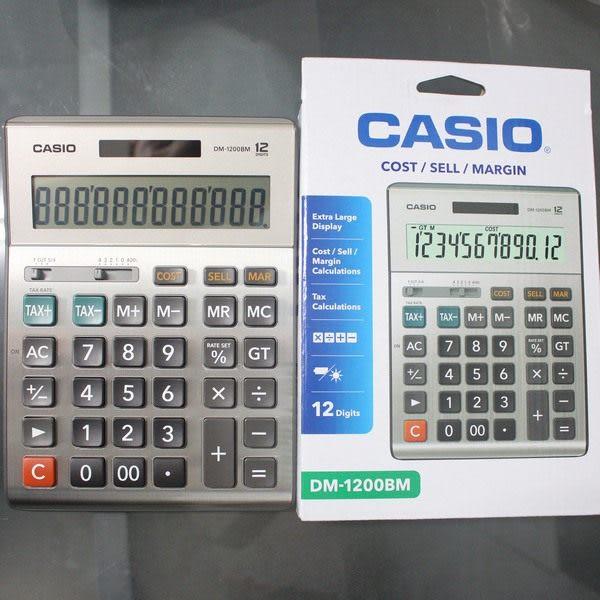 CASIO 卡西歐 DM-1200BM 桌上商務型12位數計算機/一台入{促900}