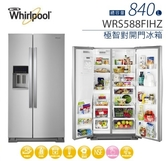 【佳麗寶】-留言詢更低價(Whirlpool 惠而浦)840公升對開製冰冰箱【WRS588FIHZ】