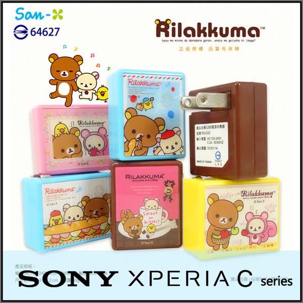 ◆正版授權 方型拉拉熊 USB充電器/旅充/Sony Xperia C3 D2533/C4 E5353/C5 E5553