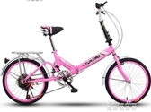折疊自行車女式單車超輕代步便攜輕便迷你小型變速減震男學生成人YYP 麥琪精品屋