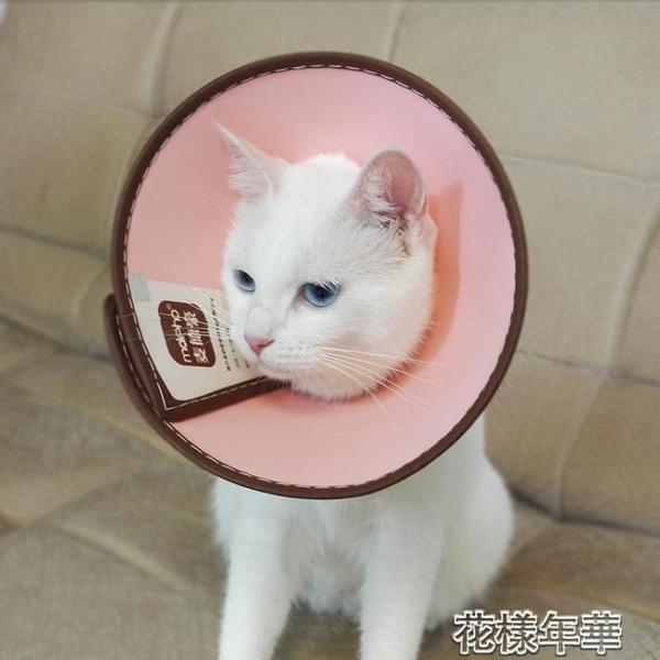 伊麗莎白圈貓頭套頭罩貓咪防舔防咬寵物狗狗伊莉莎白項花樣年華