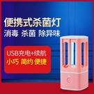 紫外線消毒燈USB充電車載殺菌燈衣柜冰箱除甲醛便攜式臭氧除螨燈 快速出貨