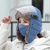 防寒面罩 電瓶車雷鋒帽子男女冬天戶外騎行保暖防寒帽棉防風護耳眼鏡面罩帽 宜品