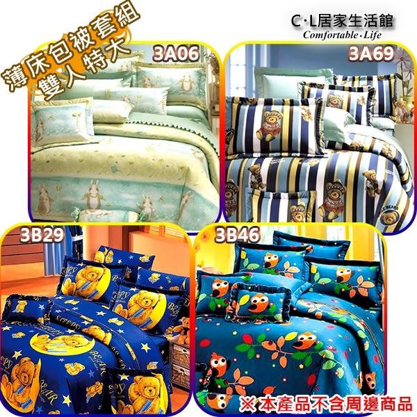 【 C . L 居家生活館 】雙人特大薄床包被套組(3A06/3A69/3B29/3B46)