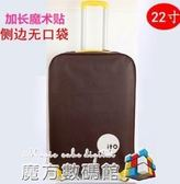 行李箱保護套行李箱套202428吋皮箱拉桿箱子套旅行箱防塵罩袋耐磨 igo魔方數碼館