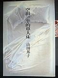 二手書博民逛書店 《空出一半的單人床》 R2Y ISBN:9579395004