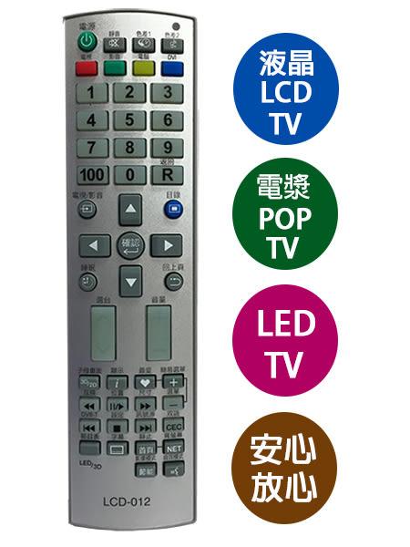 奇美液晶電視專用遙控器CHIMEI/POLY VISION /SUNVIEW
