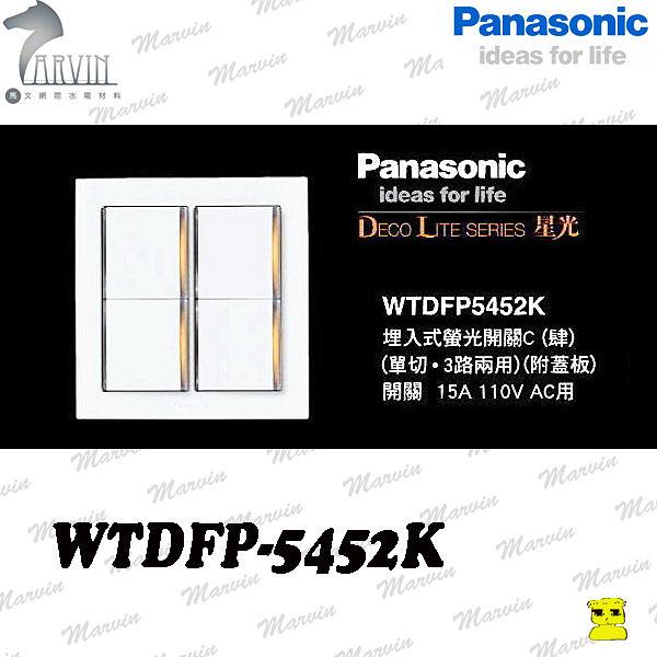 PANASONIC  開關插座 WTDFP5452K  大面板螢光四開關附面板  國際牌星光系列
