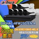 監視器組合 8路6鏡 DH-XVR5108HS-4KL-X 大華 DH-HAC-HFW2501EN-A 500萬畫素