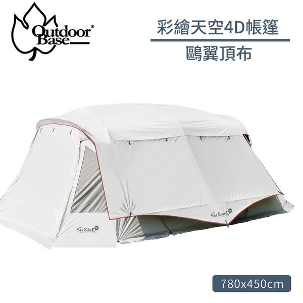 【Outdoorbase 彩繪天空4D帳鷗翼頂布 單售《展翅》】23205/可展翅延伸空間/遮陽遮雨/帳篷頂布/露營
