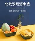 雙層設計|旋轉瀝水盆 洗菜籃 水果籃 雙層可拆式洗菜籃 蔬果盆 洗米盆 滴水盆 菜籃 洗米 洗菜