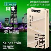 保險套 情趣用品 岡本okamoto-Super Thin 透薄型保險套 (10入) 隱私出貨(芯愛)