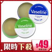 Vaseline凡士林 護唇膏(圓罐) 20g【BG Shop】3款供選