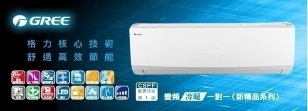 *~新家電錧~*【格力 GSDP-72HI/GSDP-72HO】新精品 變頻冷暖分離式~安裝另計