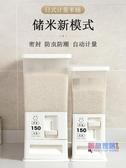 米桶 自動計量出米密封米桶防潮米箱家用米箱廚房米面收納箱JY【降價兩天】