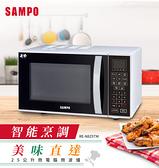 『SAMPO』 ☆  聲寶  25L微電腦微波爐 RE-N825TM