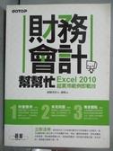 【書寶二手書T1/電腦_ZKD】財務會計幫幫忙--Excel 2010超實用範例即戰技原價_480_啟賦書坊
