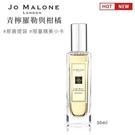 【南紡購物中心】JO MALONE 青檸羅勒與柑橘古龍水 30ml (附紙袋&卡片)