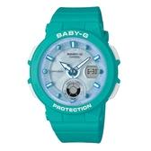 【CASIO】BABY-G 海洋女神波光閃耀運動腕錶-蒂芬妮藍(BGA-250-2A)
