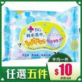 【任選5件 $50】BG 純水濕巾 20抽 濕紙巾【BG Shop】隨身包