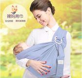 袋鼠仔仔嬰兒背巾背袋帶西爾斯橫豎抱式新生兒哄睡哺乳前抱式抱袋  IGO