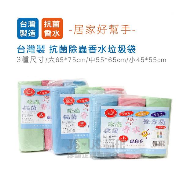 【珍昕】 台灣製 抗菌除蟲香水垃圾袋~3種尺寸/強力袋/垃圾袋