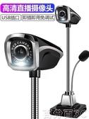 攝像頭 高清視頻攝像頭主播外置台式電腦家用帶麥克風話筒美顏直播 百分百