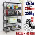【居家cheaper】35X90X210CM耐重菱形網五層架+4組圍籬 (鞋架/貨架/展示架/鐵架/收納架)