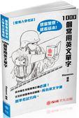 警專入學考試-1000個常用英文單字(保成)
