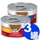 Hills希爾思健康美饌 貓用主食罐2.8oz(79.37g) x3罐組(有雞肉.鮪魚等口味隨機不挑款)