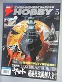 【書寶二手書T4/嗜好_QBO】電擊Hobby_2013/5_超絕技法範例大全