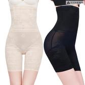 2條裝 高腰收腹內褲女產后塑身提臀塑形安全褲薄款【時尚大衣櫥】