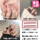 【NAIL ART-286、515、519】金邊豆沙漸色 藍麋鹿 黑色波點愛心 美甲造型貼 (24入/盒)