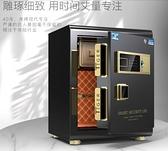 虎牌保險櫃家用小型3C認證60cm全鋼入墻床頭衣櫃隱形辦公商用實心門板智慧JD 交換禮物 曼慕