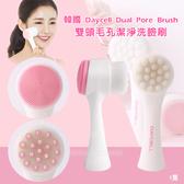 韓國 Daycell Dual Pore Brush 雙頭毛孔潔淨洗臉刷 1入
