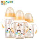 寶寶嬰兒奶瓶新生兒 耐摔防脹氣寬口徑自動吸管帶手柄 300ml【好康八五折搶購】