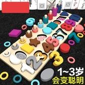 玩具 幼兒童玩具數字拼圖積木早教益智力開發動腦1-2歲半3男孩女孩寶寶 【全館八五折】