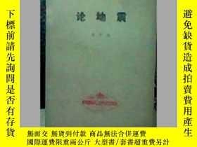 二手書博民逛書店罕見論地震237800 李四光著 地質出版社 出版1977